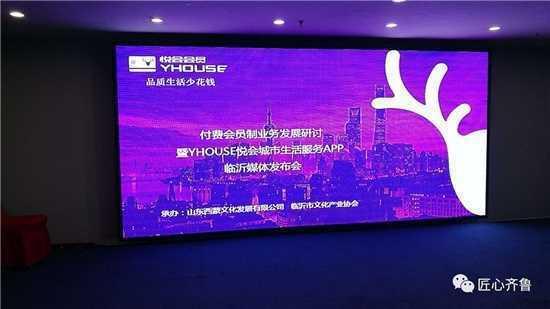 YHOUSE悦会城市生活服务APP临沂媒体发布会