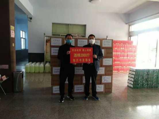 山东临沂书圣酒业捐赠新闻稿修改115.png